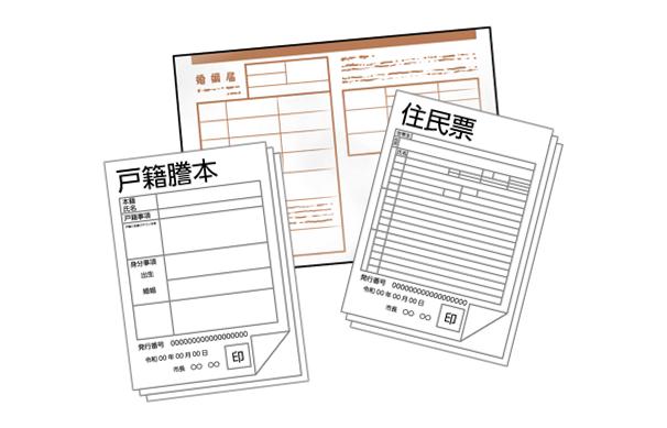 戸籍関係の書類