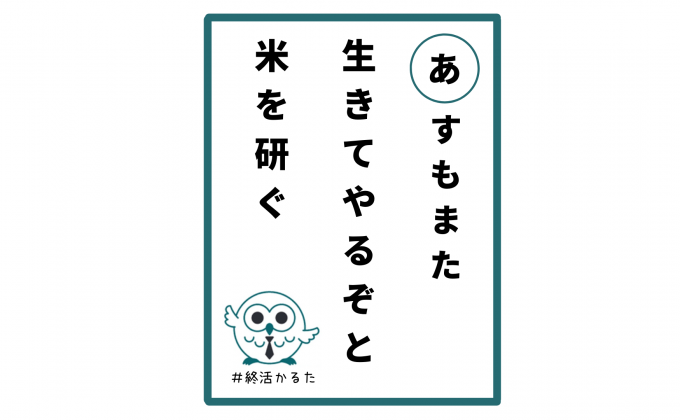 【あ】明日もまた 生きてやるぞと 米を研ぐ
